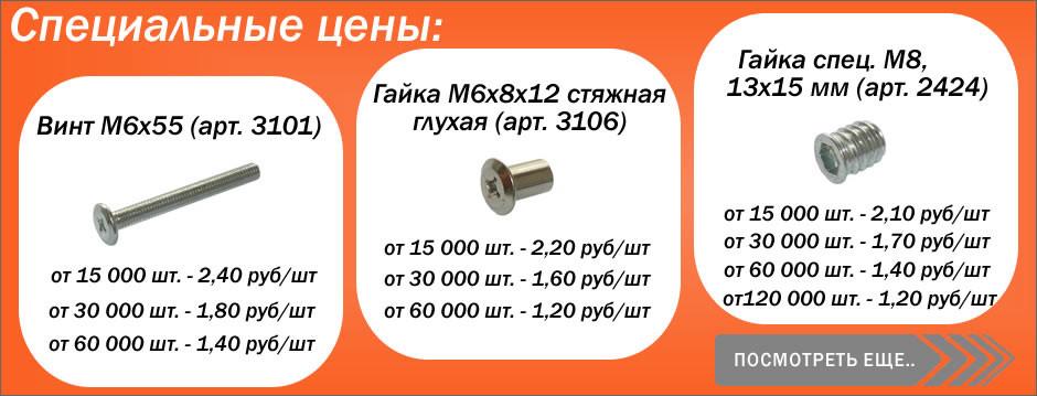 -Специальные цены на гайки и винт